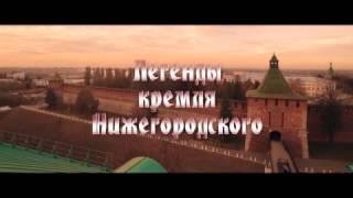 Легенды Нижегородского кремля, Нижегородская область(Данное видео представлено на IV-й туристский видеофестиваль