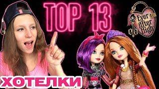TOP 10 ЖЕЛАННЫХ КУКОЛ Эвер Афтер Хай ★ лучшие куклы Ever After High dolls Монстр Top 5 обзор