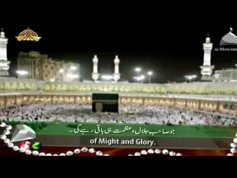 Surah Rahman - Beautiful and Heart trembling Quran recitation by Syed Sadaqat Ali