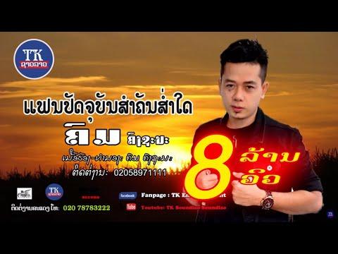 ແຟນປັດຈຸບັນສຳຄັນສ່ຳໃດ ຄົມ  ຄົງຊະນະ,แฟนปะจุบันสำคันส่ำใด, Fan Pa chou bun sum khun sum dai
