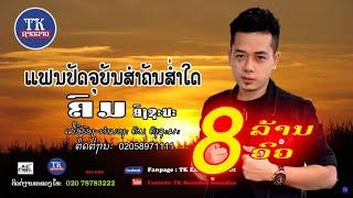 ແຟນປັດຈຸບັນສຳຄັນສ່ຳໃດ ຄົມ ຄົງຊະນະ,แฟนปัจจุบันสำคัณส่ำใด, Fan Pa chou bun sum khun sum dai