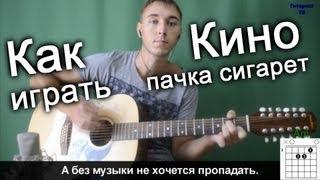 Кино (Виктор Цой) - Пачка сигарет (Видео урок) как играть на гитаре(Пройди бесплатный курс для новичка