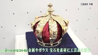 あらぶんちょトピックス 都立工芸高校 卒展(2016 3/14~20放送