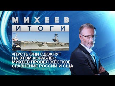 """""""Пусть они сдохнут на этом корабле"""": Михеев провёл жёсткое сравнение России и США"""