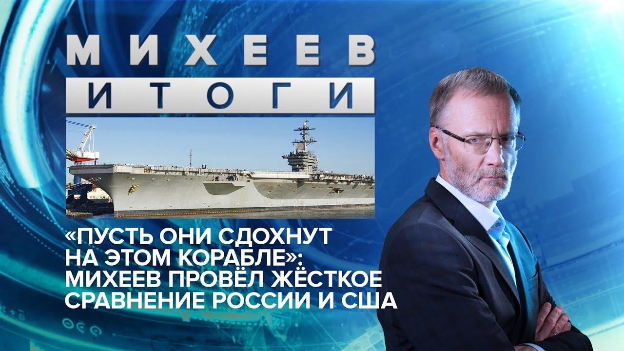 «Пусть они сдохнут на этом корабле»: Михеев провёл жёсткое сравнение России и США