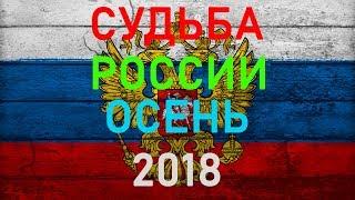 Судьба России на осень 2018 честно экономика и политика
