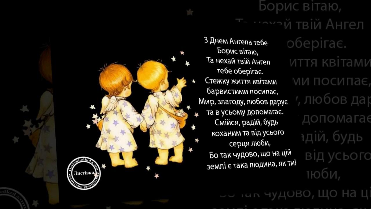 Поздравления с днем ангела борис