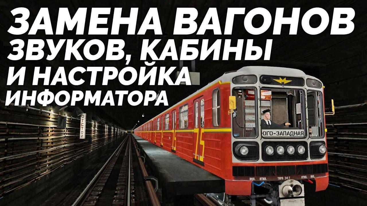 Скачать звуки метро для trainz 2017