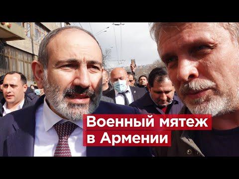 Армия требует отставки Пашиняна / Военный мятеж в Армении / Репортаж из Еревана