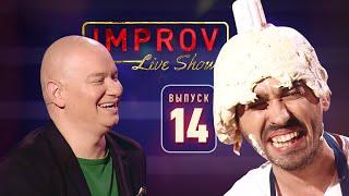 Полный выпуск Improv Live Show от 30.10.2019