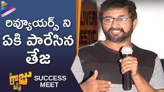 Teja Makes Fun of Movie Reviewers | Nene Raju Nene Mantri Movie Success Meet | Kajal | Catherine
