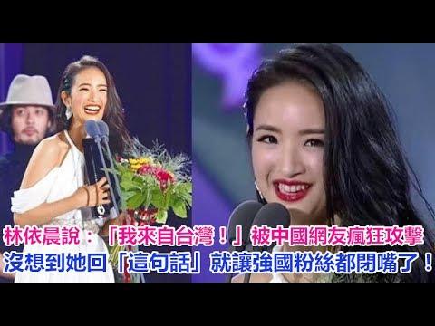 """林依晨说:""""我来自台湾!""""被大陆网友疯狂攻击,没想到她回""""这句话""""就让强国粉丝都闭嘴了!"""