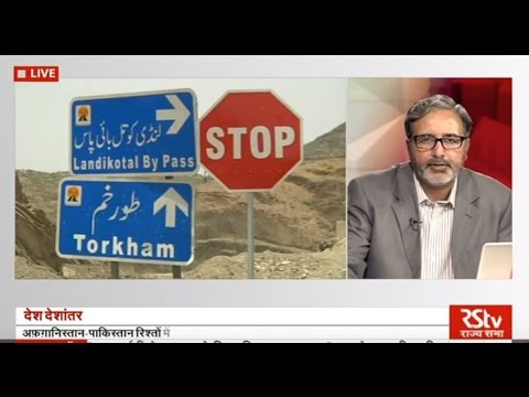 Desh Deshantar - Significance of Afghanistan-Pakistan Torkham border issue
