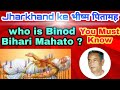 Binod Bihari Mahato Biography |Proud of Jharkhand|Founder of Jharkhand Mukti Morcha |Best Motivation