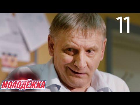 Молодежка | Сезон 3 | Серия 11