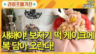 [라이프매거진]새해 복 가득 담은 떡케이크 만들기/충북…