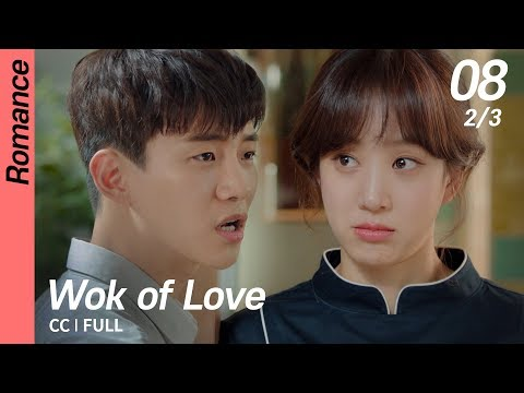 [CC/FULL] Wok Of Love EP08 (2/3) | 기름진멜로