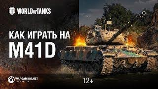 Как играть на M41D