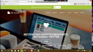 Накрутка (Вконтакте ,INSTAGRAM,Twitter)(Вот Вам ссылка на сайт http://ad-social.org/ Ставьте лайк и подписывайтесь на мой канал. Я Вк-https://vk.com/id328239103., 2016-03-23T11:57:33.000Z)