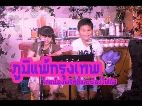 ภูมิแพ้กรุงเทพ : Cover by น้องโฟกัส feat. น้องพริตตี้