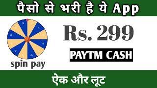 Spin Pay App Full Explain कमाऔ Rs 299₹ Daily Paytm Cash || Earn money Online