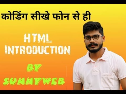 HTML Tutorial for Beginners - part 1 of 9 by Sunnyweb thumbnail