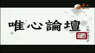 唯心世界之五觀 清淨觀論文暨證道發表會 2014-09-10 元瑭 元閔【唯心論壇378】  WXTV唯心電視台