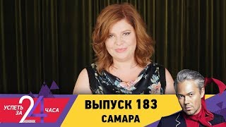 Успеть за 24 часа | Выпуск 183 | Самара