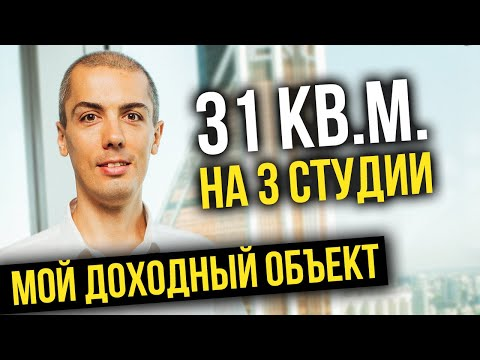Куда инвестировать деньги 2020   Новый доходный объект Мрочковского Инвестиции в недвижимость 16+