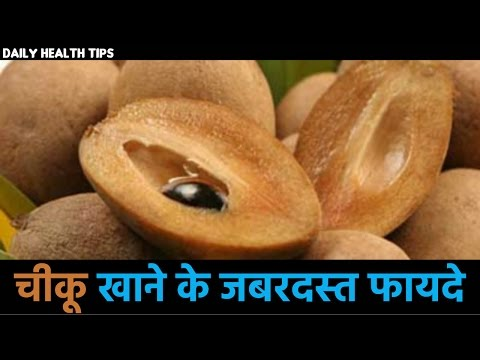 चीकू खाने के फायदे | Chiku Khane ke fayde | Sapota (Sapodilla) fruit benefits in hindi