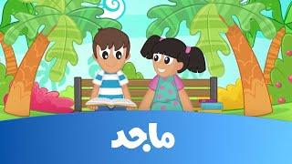 أغنية هيّا نقرأ - قناة ماجد  Majid Kids TV