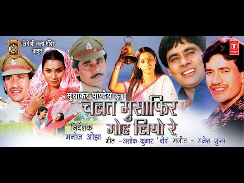 CHALAT MUSAFIR MOH LIYO RE - Full Bhojpuri Movie