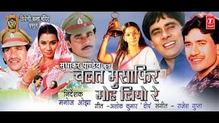 CHALAT MUSAFIR MOH LIYO RE - Full Bhojpuri Movie