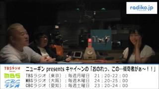 関東TBSラジオ/関西MBSラジオ/中京CBCラジオ キャイ~ンが今夜も大暴走...