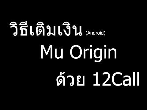 [Mu Origin]วิธีเติมเงินผ่านบัตร 12call