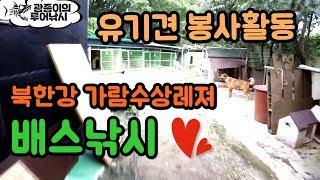 [광종이의 루어낚시] 유기견 봉사활동 북한강 가람 수상…