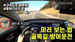 미러 보는법 / 골목길 방어운전 / 동부간선도로 / 고…