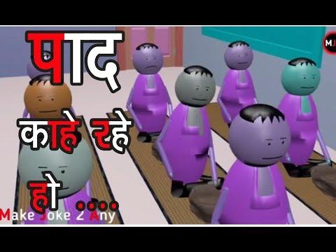 Make Joke of-Crazy Student-Topa ho kya PAD kahe rahe ho-Kanpuriya jokes- Funny Cartoon