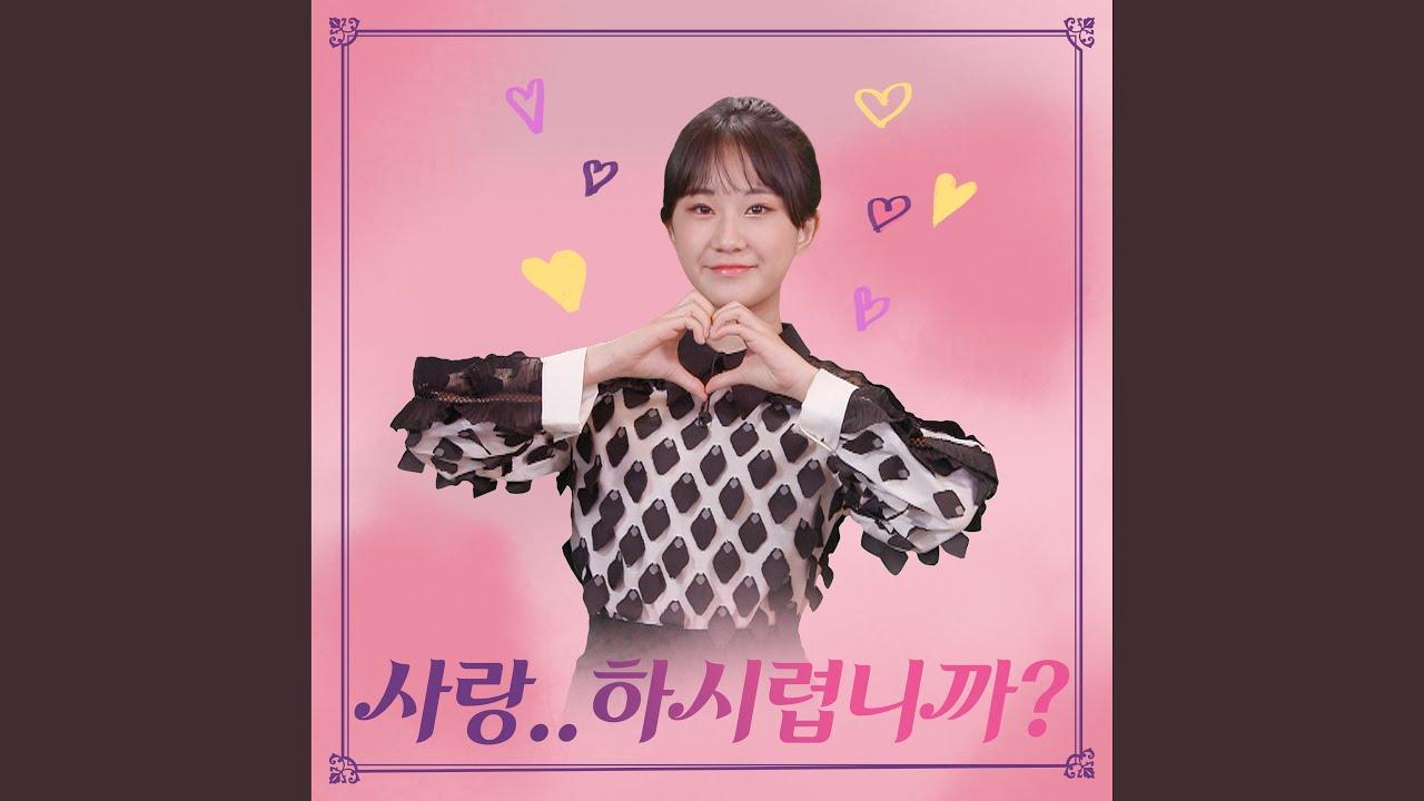 전유진 (Jeon yujin) - 사랑..하시렵니까? (Do you love me?)
