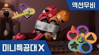 액션무비 - 납치된 루시&맥스 : 방탈출 어드벤쳐!!