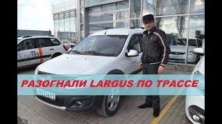 Скорость Ларгус на 5 передаче с вазовским ДВС при 3 тысячах оборотов
