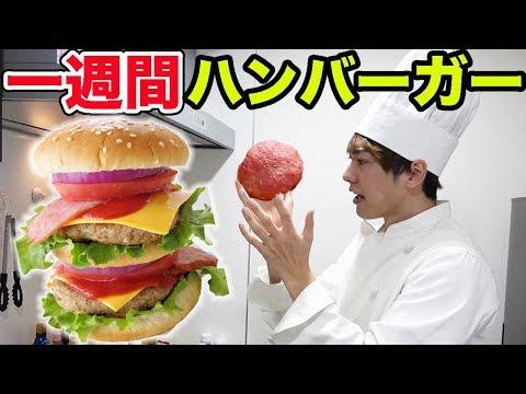 一週間ハンバーガーだけを作り続けたらどれだけ上達するのか?