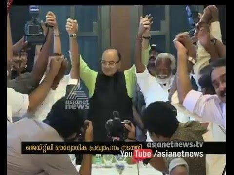 Jaitley officially Launch NDA in Kerala | കേരളത്തില് എന്ഡിഎ ഔദ്യോഗികമായി നിലവില് വന്നു