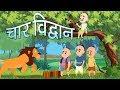 Char Vidvan | चार विद्वान | Hindi Moral Stories for Kids