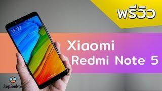 พรีวิว Xiaomi Redmi Note 5 กล้องถ่ายที่แสงน้อยได้ขนาดนี้!!