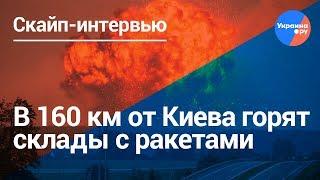 Политолог Бредихин считает, что взрывы на складе ВСУ были спланированы