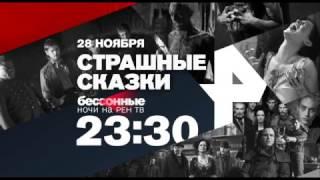 """""""Страшные сказки"""" с 28 ноября по будням в 23:30 на РЕН ТВ"""