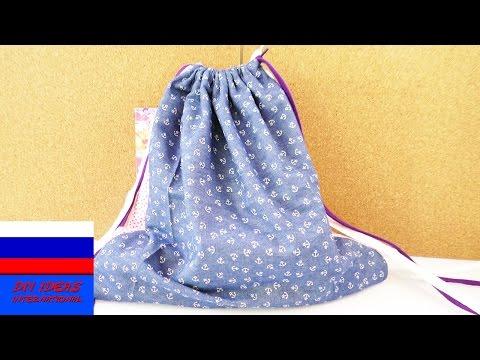 Сумка мешок для обуви своими руками