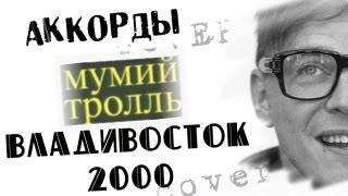 Мумий Тролль - Владивосток (cover) Mumiy Troll - Vladivostok