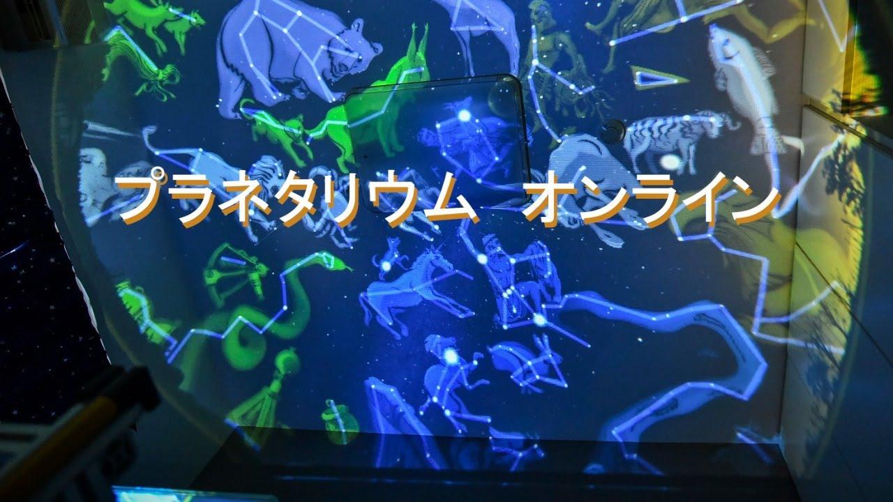 プラネタリウム オンライン 「MEGASTARオンラインプラネタリウム VR」大平貴之生解説上映会(無観客)をインターネットでライブ配信